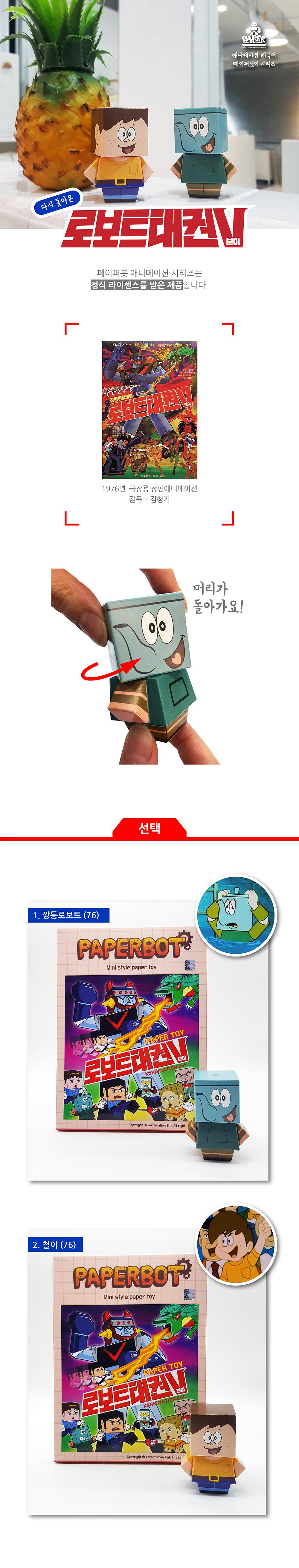 미니스타일 페이퍼토이 - 태권브이 시리즈2 깡통철이 - 페이퍼봇, 4,000원, 페이퍼 토이, 캐릭터