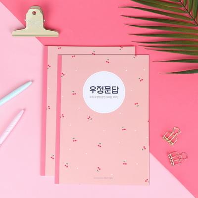우정백문백답 우정문답 (2권세트)