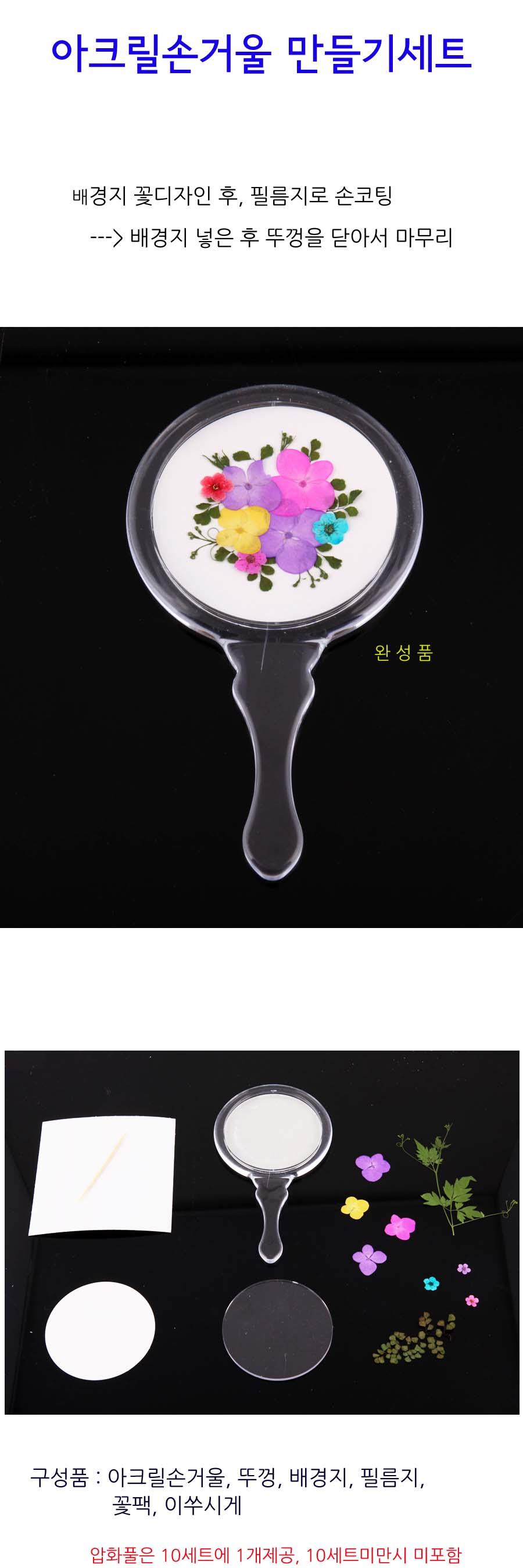 압화 손거울만들기세트(일반배경지) - 프레스코21, 4,400원, 압화 공예, 열쇠고리/소품 패키지