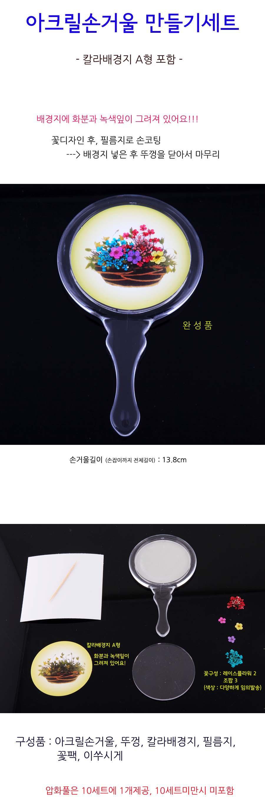 압화 손거울만들기세트(칼라배경지 A) - 프레스코21, 4,200원, 압화 공예, 열쇠고리/소품 패키지