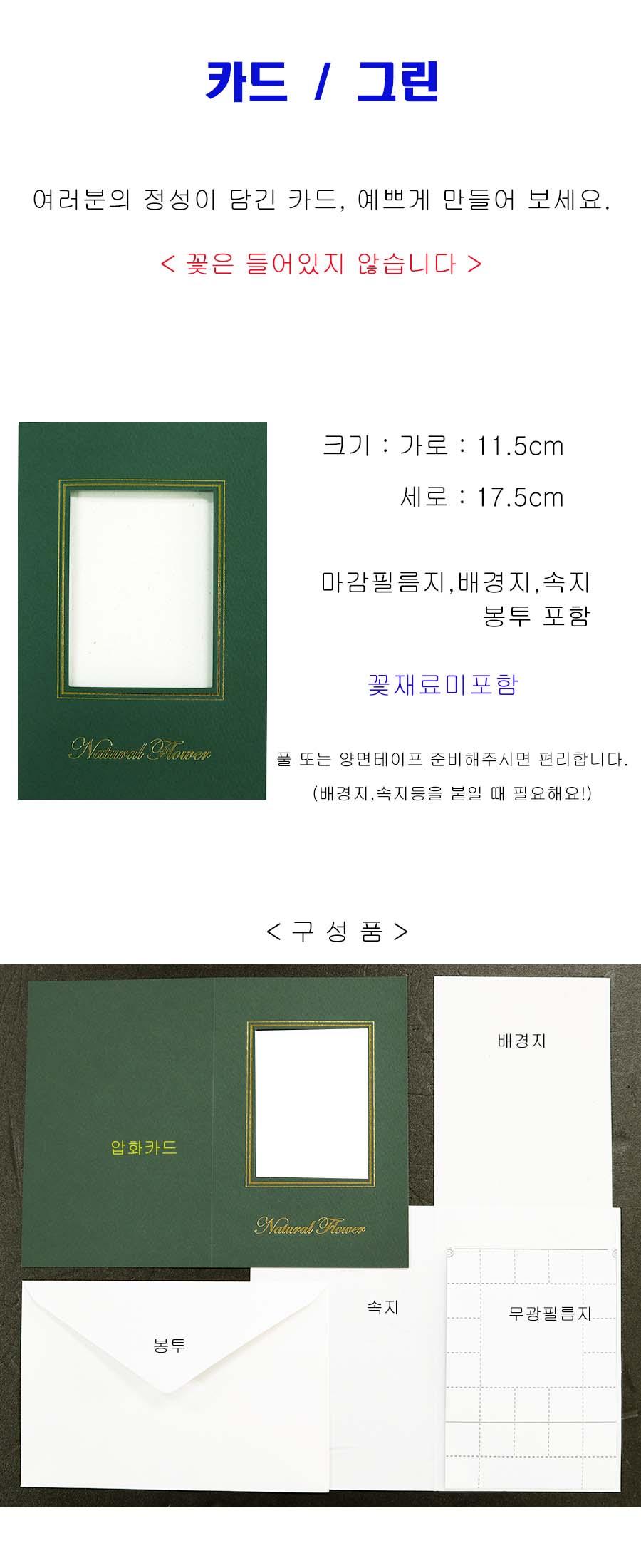 카드 그린 공예재료 - 프레스코21, 760원, 압화 공예, 압화 공예 재료