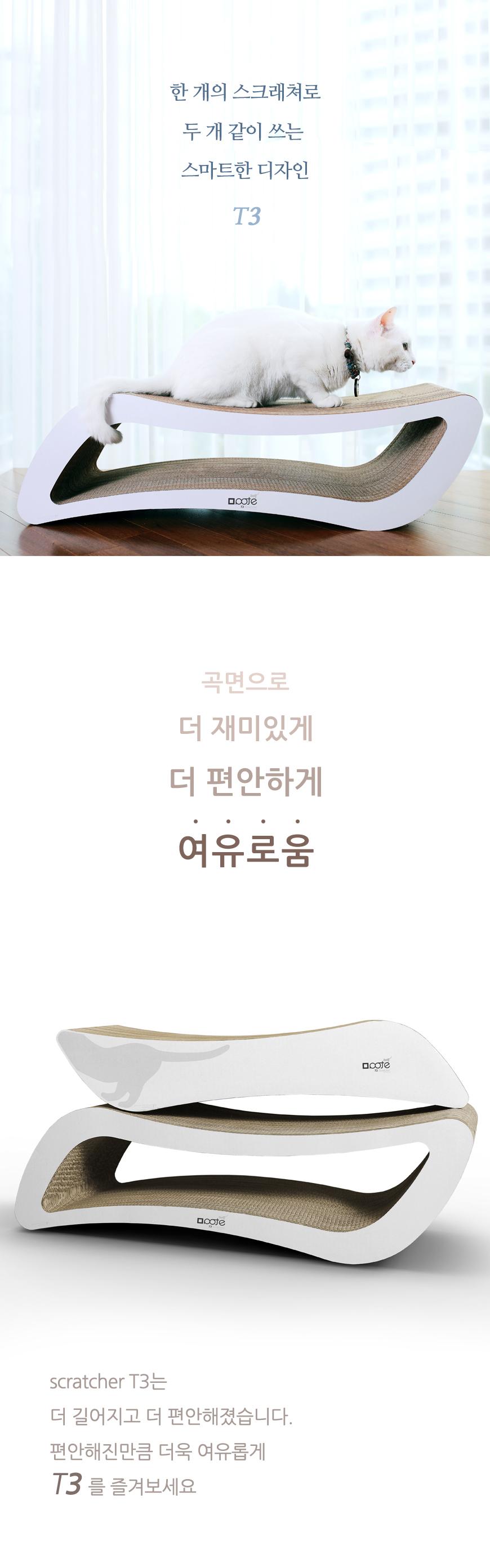 고양이 스크래쳐_T3 - 뽀떼, 34,000원, 장난감/스크래쳐, 스크래쳐
