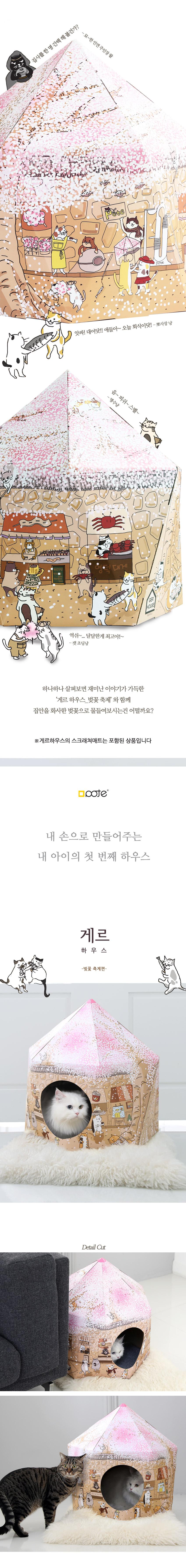 게르하우스_벚꽃축제_풀옵션 - 뽀떼, 23,000원, 하우스/캣타워, 하우스