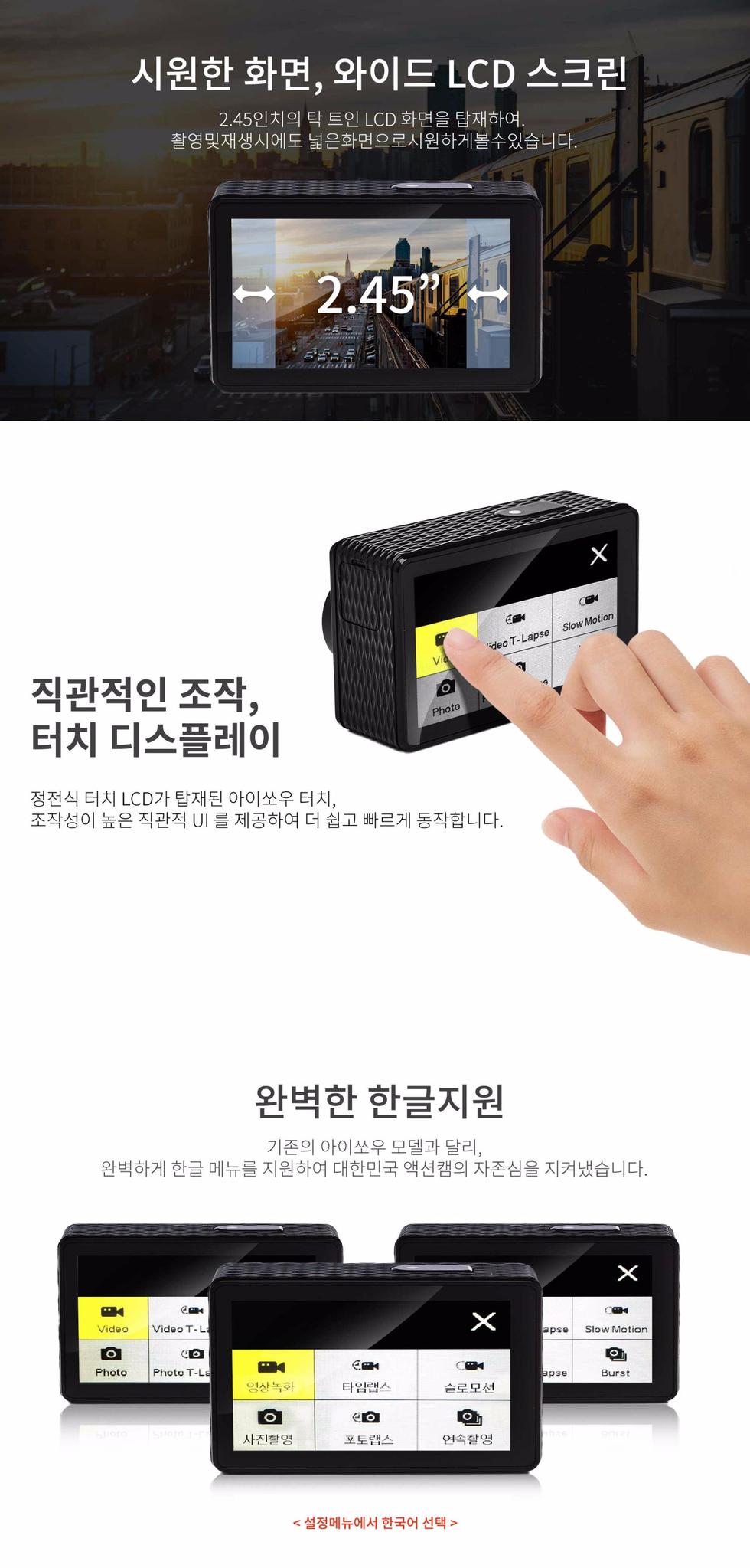 액션캠 아이쏘우 터치 - 아이쏘우, 169,000원, 액션캠, 액션캠 본체