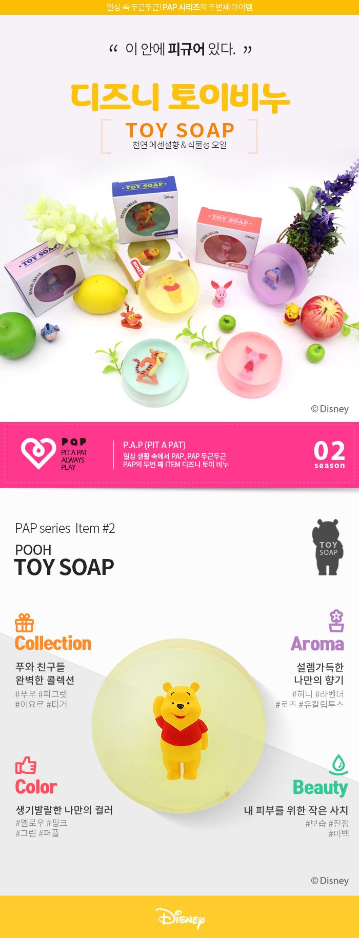 디즈니 피규어 비누 푸 시리즈 - 팝, 6,900원, 클렌징, 비누