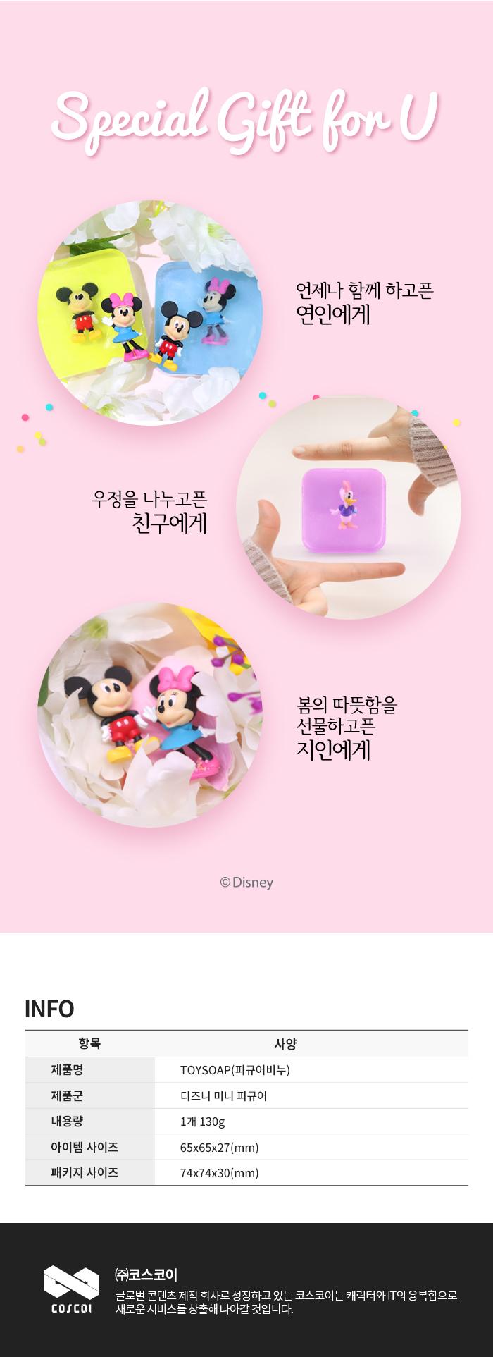 디즈니 피규어 비누 미키마우스 시리즈 - 팝, 6,900원, 클렌징, 비누