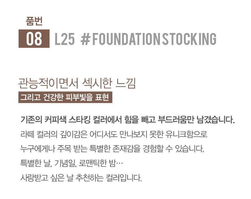 11컬러 살색 톤보정 고탄력 팬티스타킹 - 세븐데이지, 3,400원, 스타킹, 스타킹