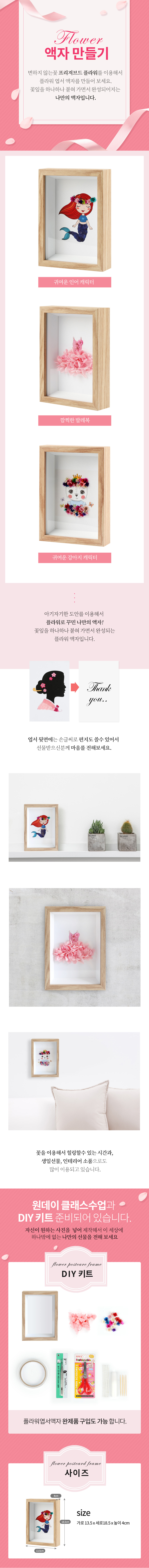 플라워엽서액자  DIY키트 - 제이아트, 16,900원, 압화 공예, 열쇠고리/소품 패키지