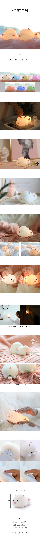 USB충전 실리콘 캐릭터 아기 돼지 무드등 - 사인모아, 23,520원, 리빙조명, 취침등