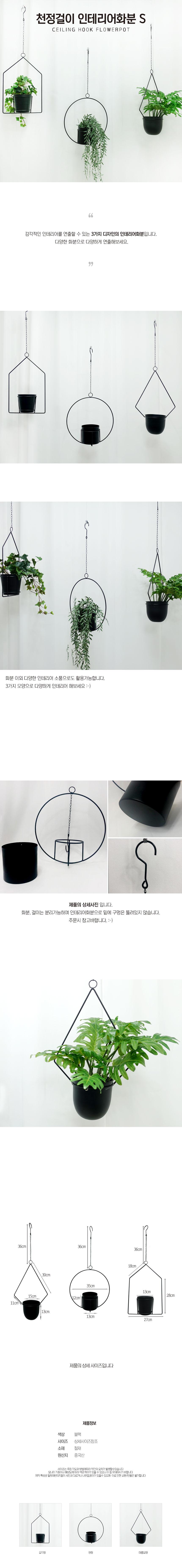 걸이용 철제 인테리어 행잉화분 - 사인모아, 15,680원, 가드닝도구, 화분대/화분받침