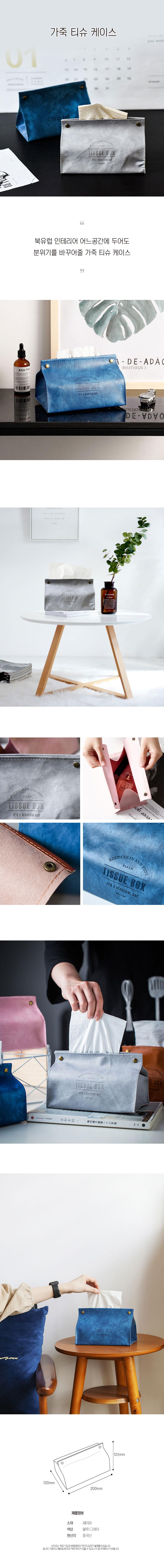 가죽 티슈 미니 커버케이스 - 사인모아, 7,300원, 장식소품, 소품케이스