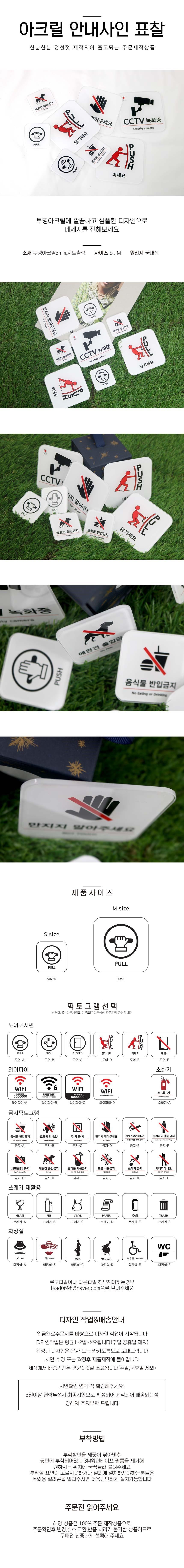 아크릴 안내사인 표찰 50mmX50mm size S - 사인모아, 7,350원, 문패/보드, 아크릴문패