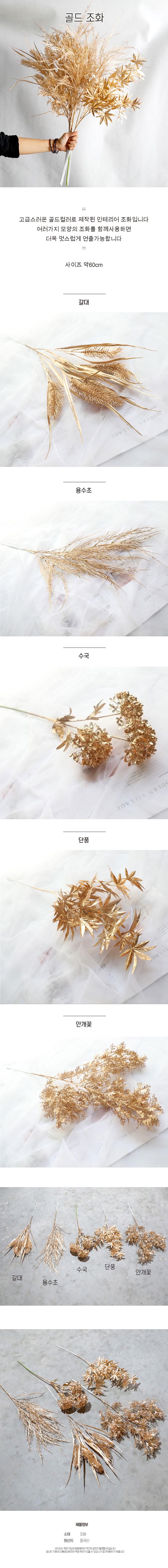 조화 인테리어 골드조화 - 사인모아, 8,000원, 조화, 부쉬
