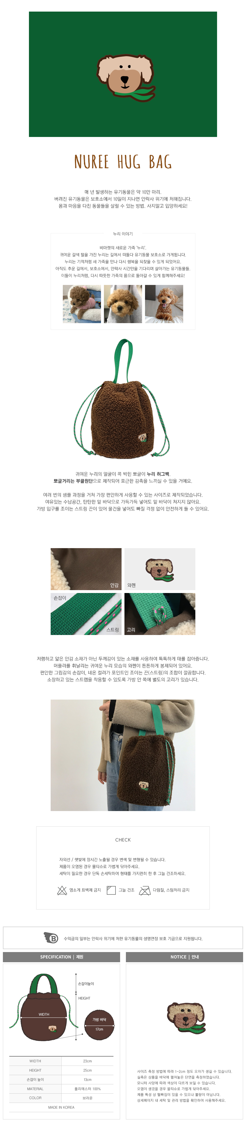 유기동물 지원 뽀글이 누리 허그백 브라운 - 비마켓, 42,000원, 계절백, 인조퍼백