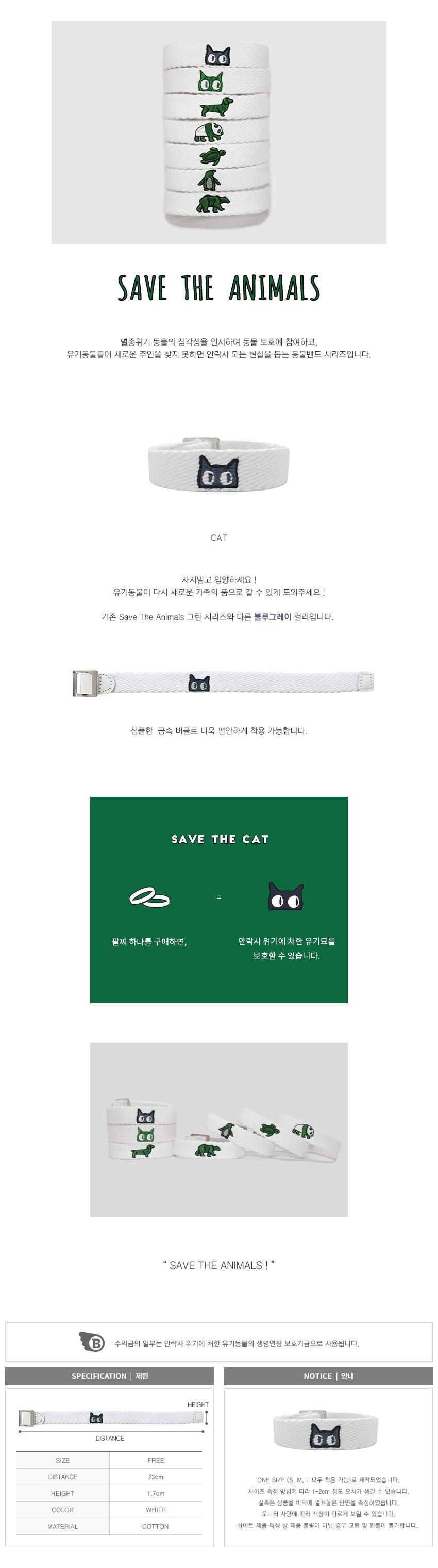 SAVE THE CAT 유기묘 기부팔찌 - 비마켓, 8,000원, 팔찌, 패션팔찌