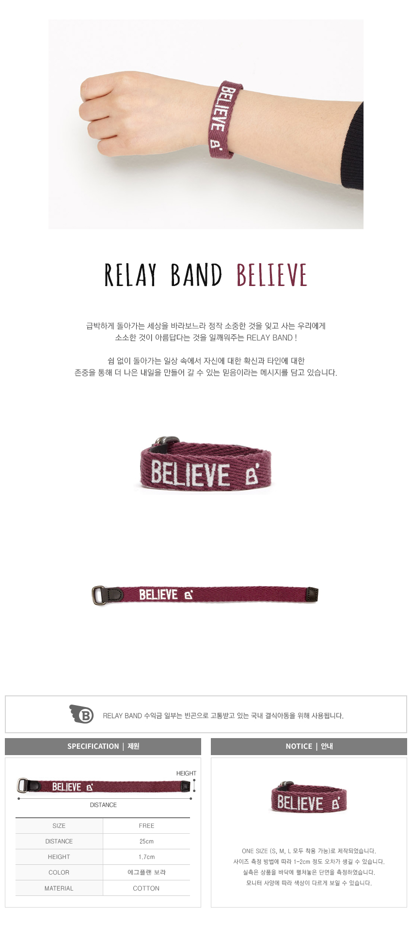 릴레이 밴드 BELIEVE 기부팔찌 - 비마켓, 5,500원, 팔찌, 패션팔찌