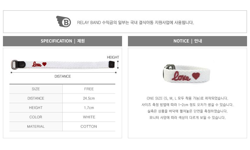 릴레이 밴드 LOVE 기부팔찌 - 비마켓, 5,500원, 팔찌, 패션팔찌