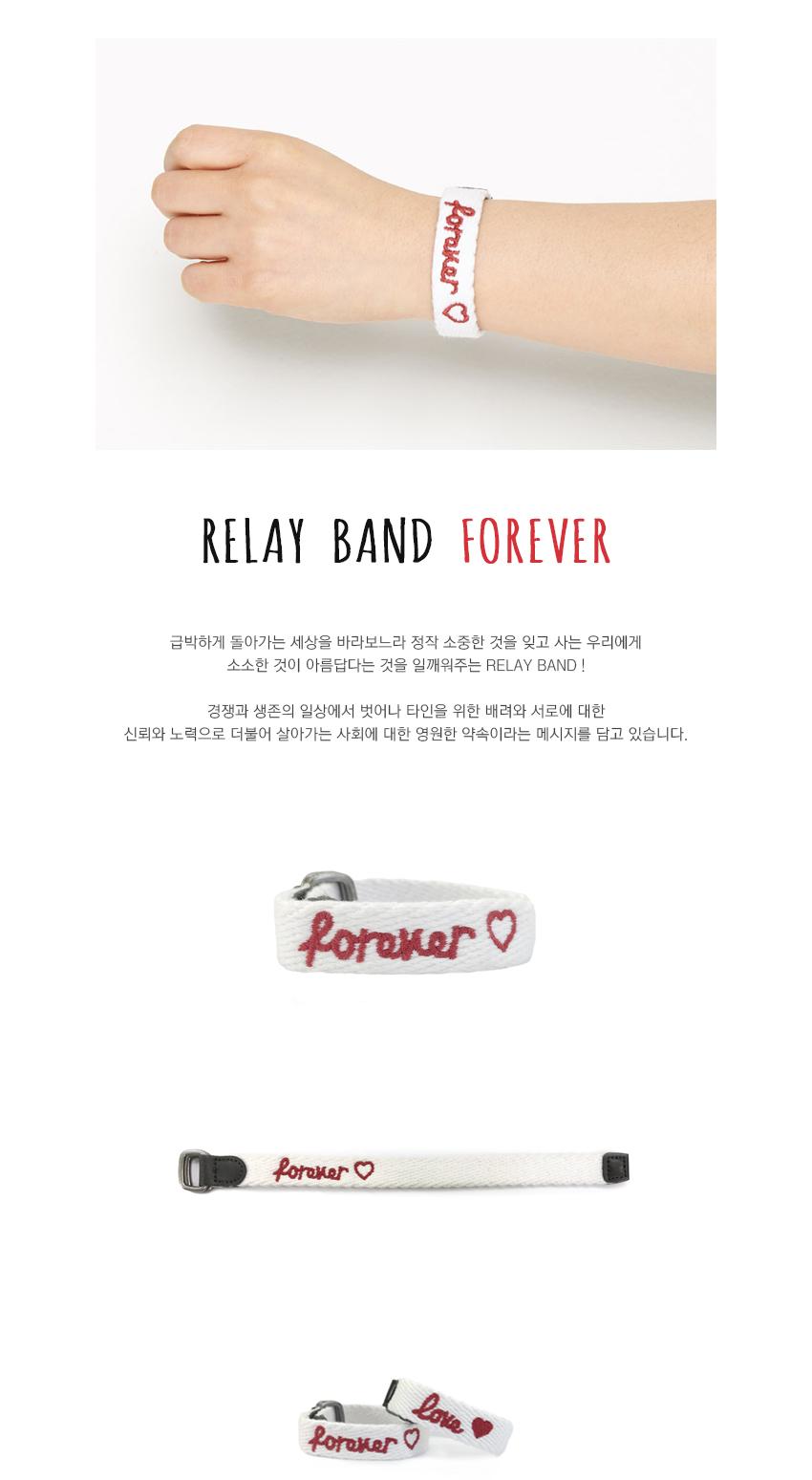 릴레이 밴드 FOREVER 기부팔찌 - 비마켓, 5,500원, 팔찌, 패션팔찌