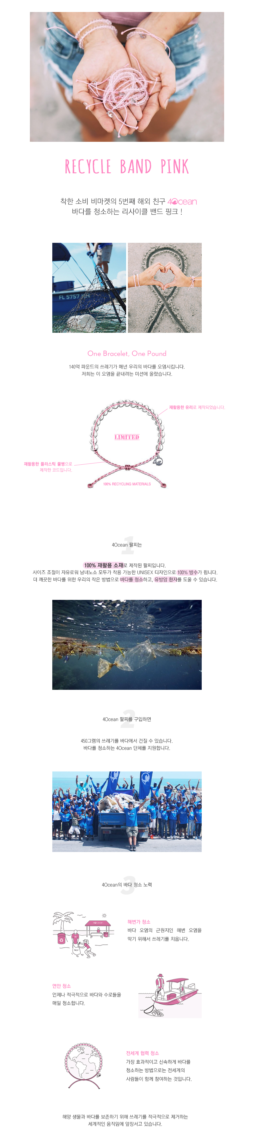 리사이클 재활용 기부팔찌 PINK - 비마켓, 25,000원, 팔찌, 패션팔찌