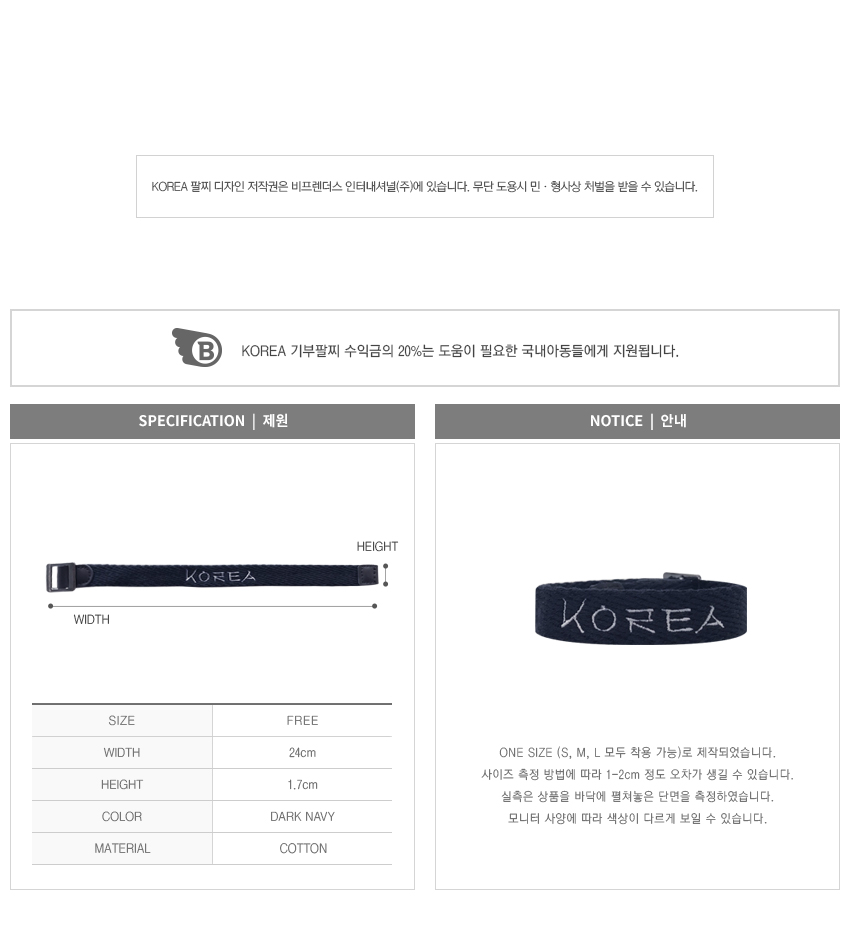 릴레이 밴드 KOREA 코리아 결식아동 기부팔찌 - 비마켓, 10,000원, 팔찌, 패션팔찌