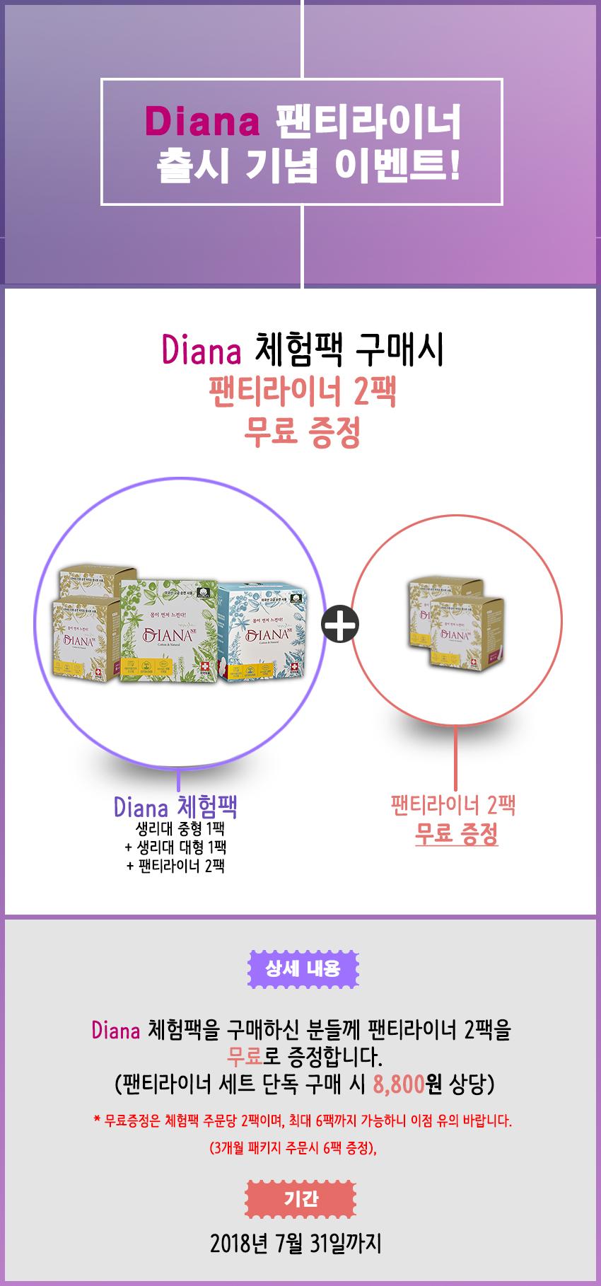 안전한 여성용품 냄새잡는 순면생리대 중형 12P - 다이아나, 7,500원, 생리대, 생리대