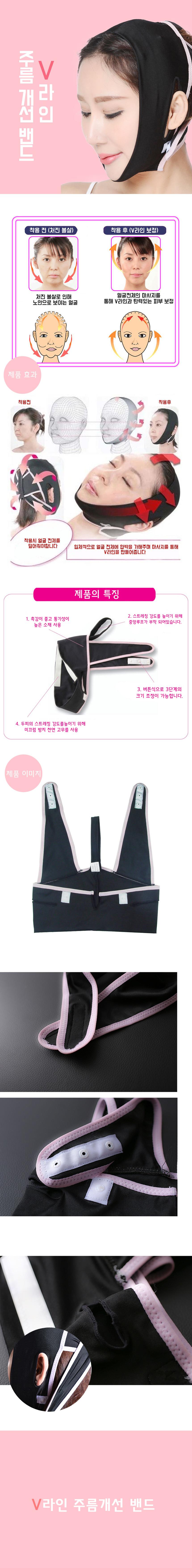 V라인 리프팅 주름개선밴드 - 겔럭시인, 15,500원, 운동기구/소품, 운동소품