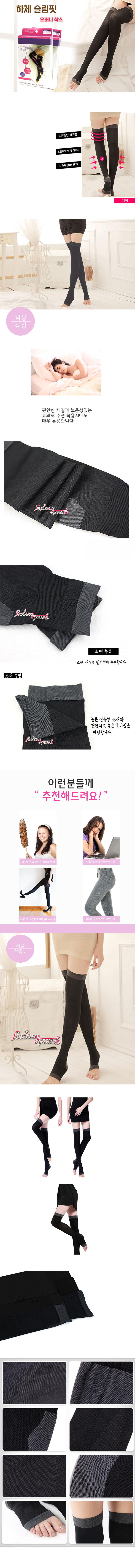 슬림핏 다이어트서포트 압박스타킹 - 겔럭시인, 15,500원, 운동기구/소품, 운동소품