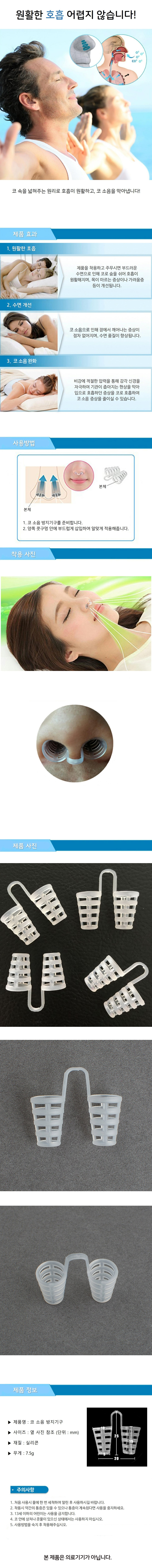 수면 코소음 방지기 - 겔럭시인, 9,800원, 운동기구/소품, 운동소품