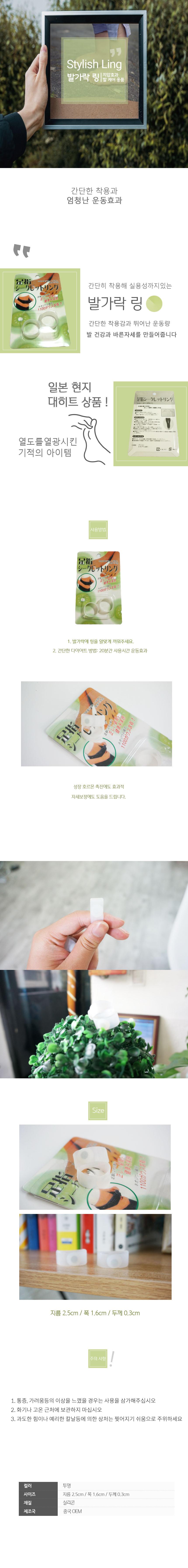 다이어트 발가락 링 - 겔럭시인, 3,800원, 운동기구/소품, 운동소품