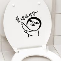 라이프스티커 화장실스티커 물내려져영