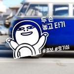 초보운전 자동차스티커 호기심만땅