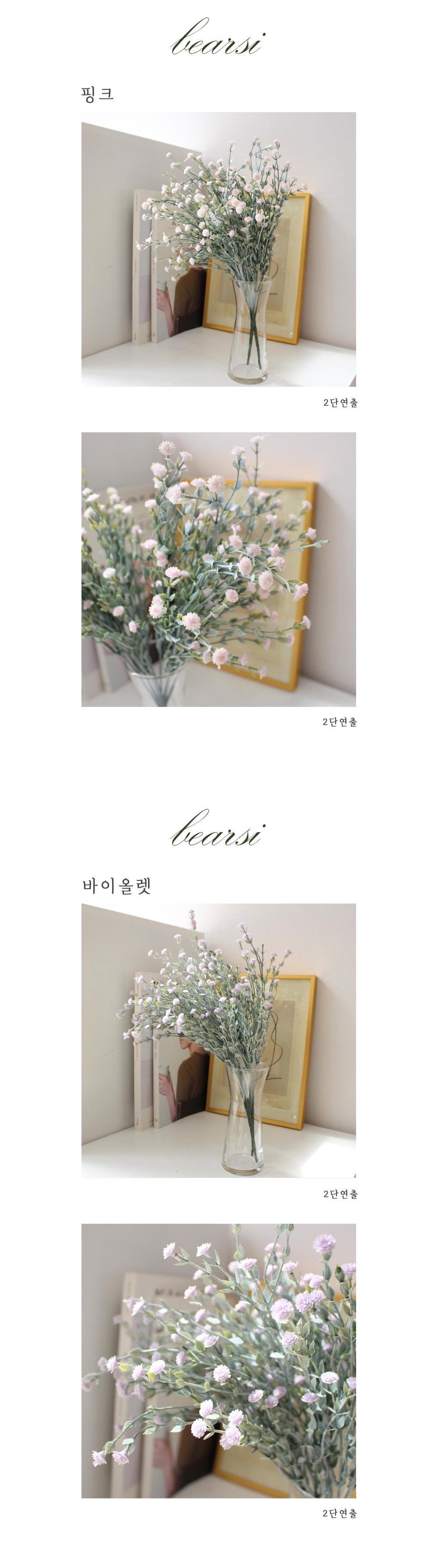 파스텔 안개꽃 조화부쉬 인테리어 조화꽃장식(4color) - 베아르시, 6,900원, 조화, 부쉬