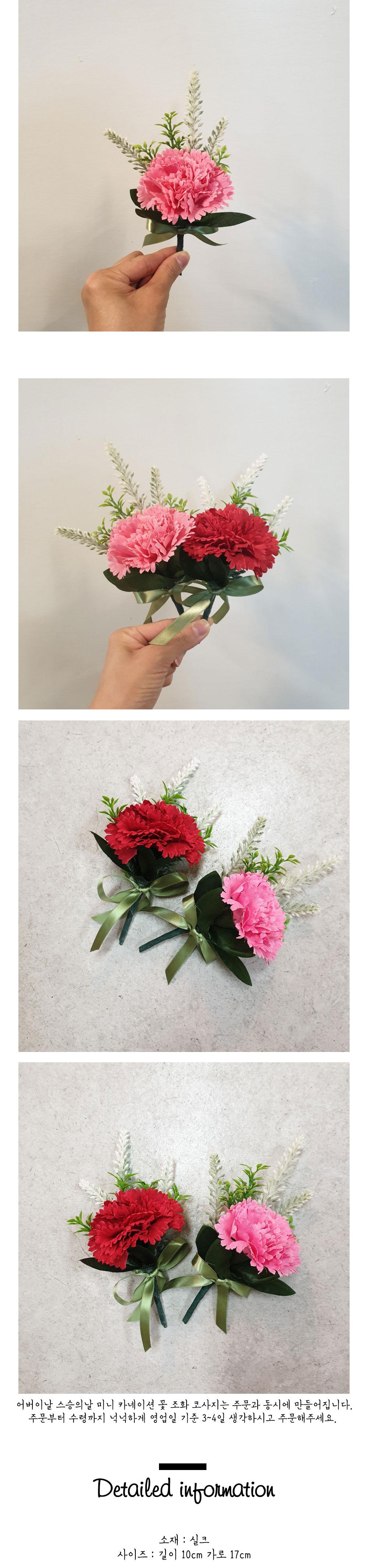 어버이날 스승의날 미니 카네이션꽃 조화 코사지(레드/핑크) - 베아르시, 4,300원, 조화, 카네이션(조화)