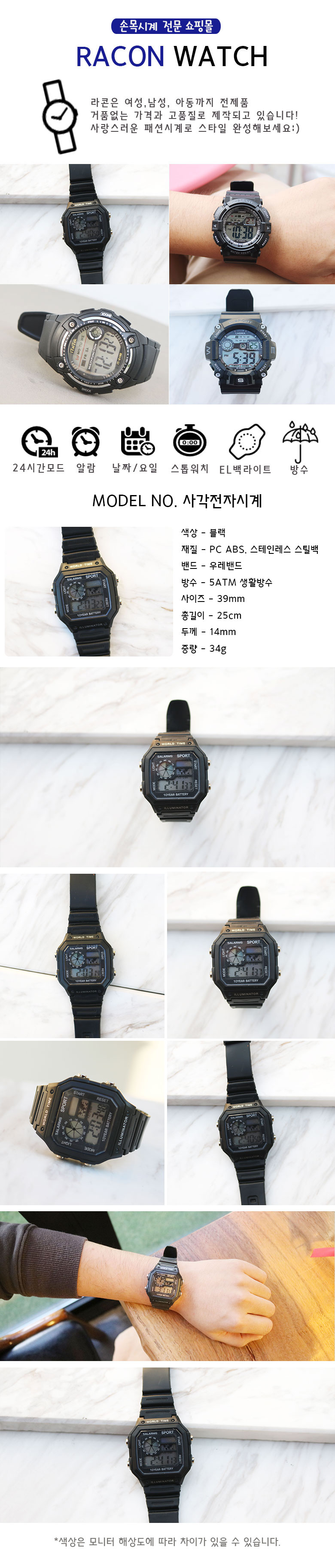 사각전자 군인 전자시계 - 라콘, 8,900원, 남성시계, 전자시계