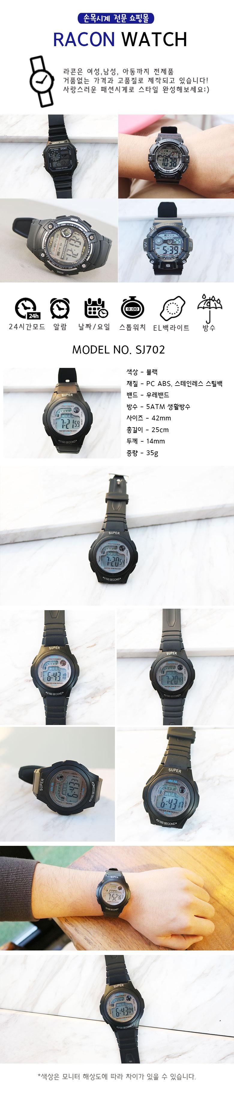 SJ702 군인 전자시계 - 라콘, 8,900원, 남성시계, 전자시계