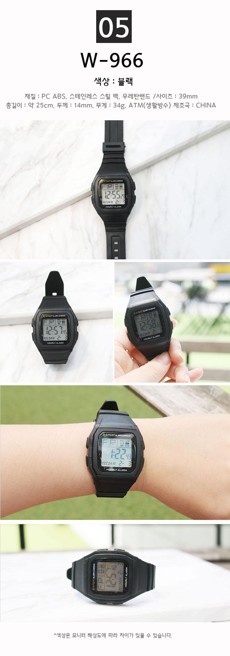 W-966 군인 전자시계 - 라콘, 8,900원, 남성시계, 전자시계