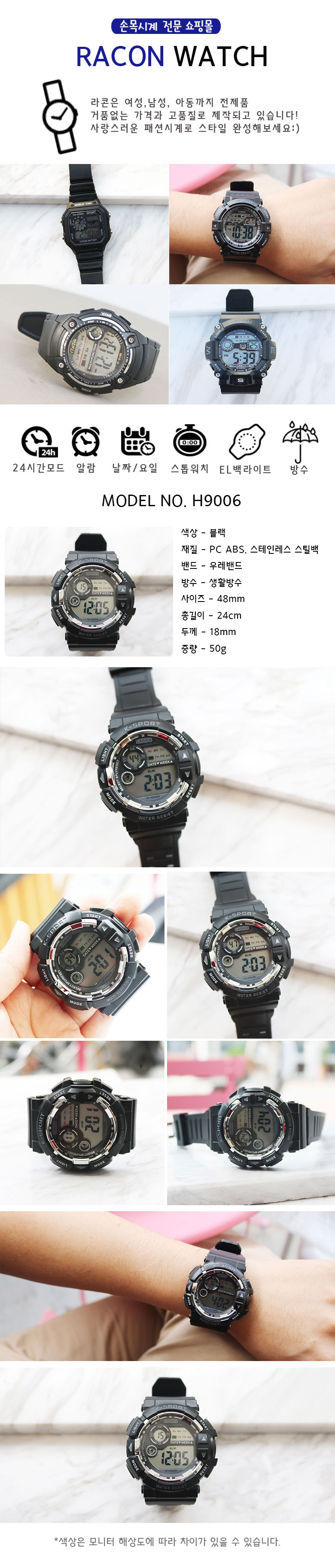 H9006 군인 전자시계 - 라콘, 9,500원, 남성시계, 전자시계