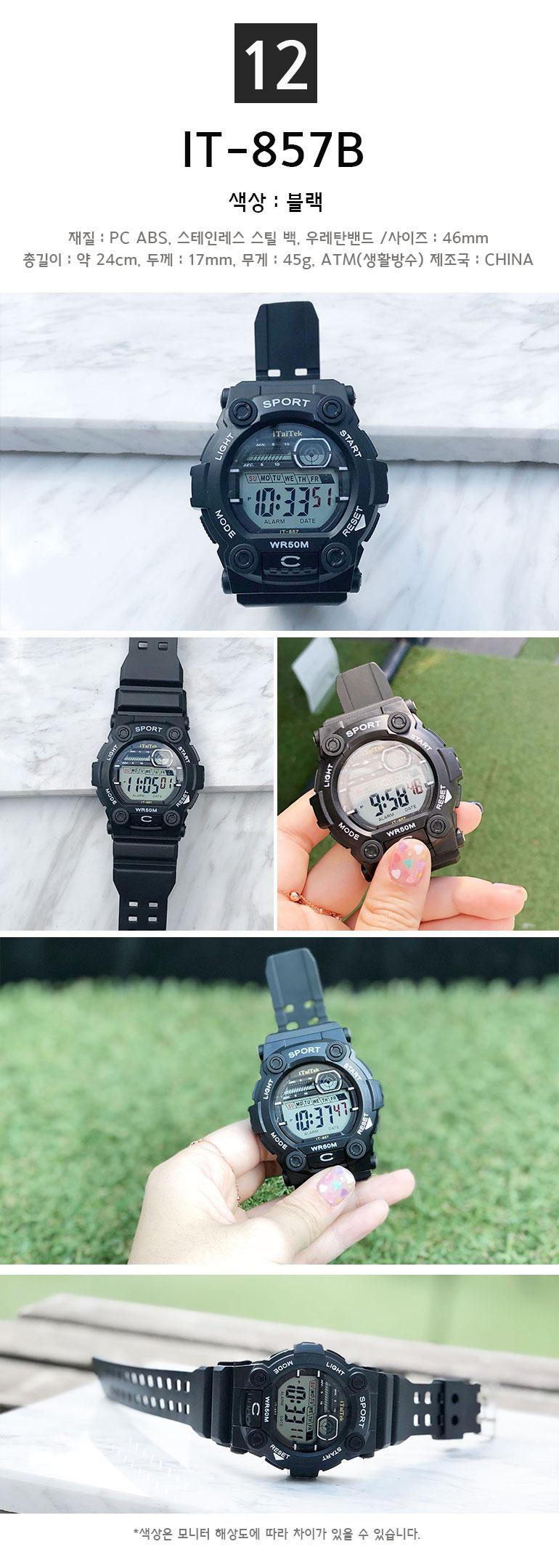 IT-857 군인 전자시계 - 라콘, 10,900원, 남성시계, 전자시계