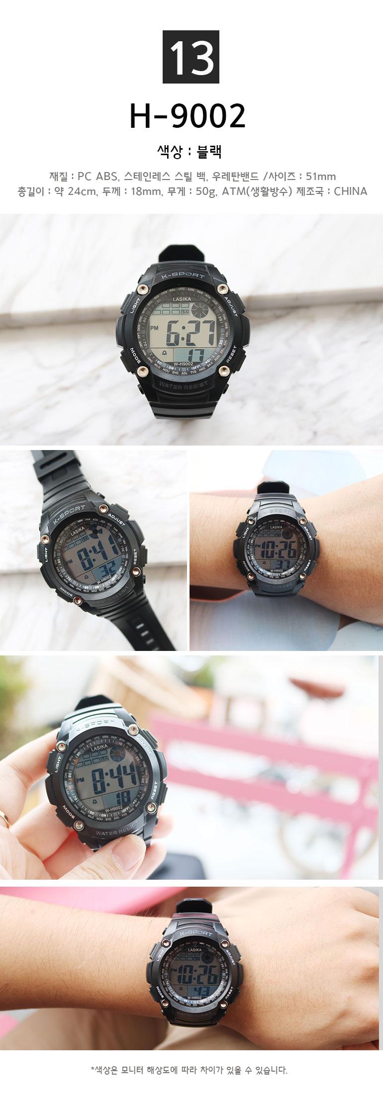 H9002 군인 전자시계 - 라콘, 11,900원, 남성시계, 전자시계