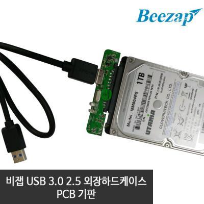 비잽 USB3.0 외장하드 케이스 PCB 기판 리퍼특가