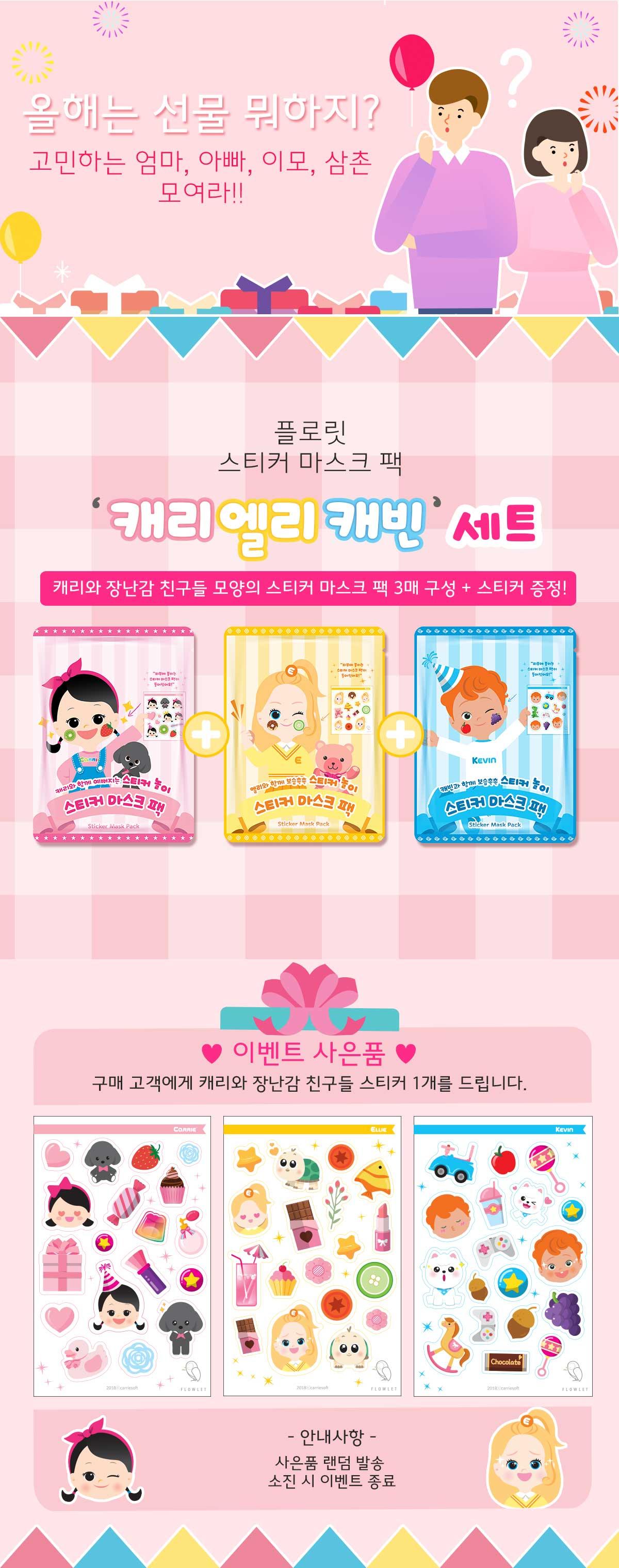 어린이화장품 스티커 마스크팩 3종 - 플로릿, 12,000원, 스킨케어, 스킨/로션/오일