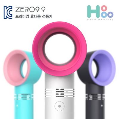 날개없는 휴대용선풍기 핸디형 Zero9 손풍기