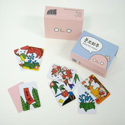 분홍소세지-분쏘화투