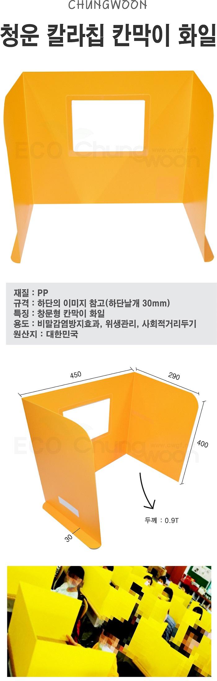칼라칩 칸막이 화일 - 에코청운, 4,000원, 파일/클립보드, 클리어화일