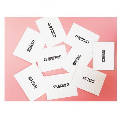 위로 메세지 카드(9종)- 46-0229-1