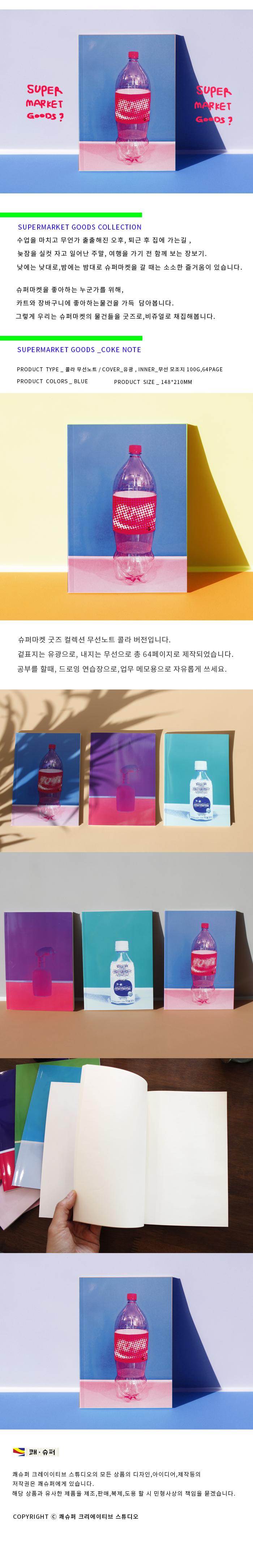 콜라 슈퍼마켓 무선 노트 - 쾌슈퍼, 3,500원, 베이직노트, 무선노트