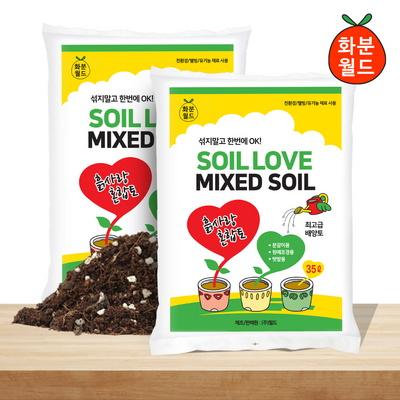 화분월드 흙사랑(최고급배양토) 35L  분갈이흙 다육이흙 관엽흙