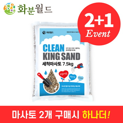 화분월드 세척마사토 20kg