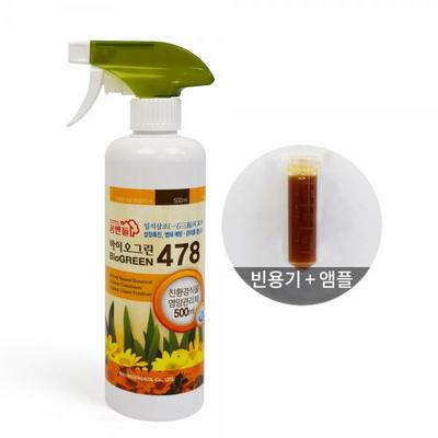 화분월드 바이오그린478 (빈용기+원액1개)