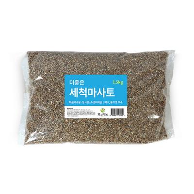 세척마사토 1.5kg 블랙마사토 분갈이흙 다육이흙